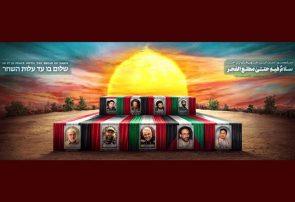 ویژهبرنامههای روز جهانی قدس در استان کرمانشاه اعلام شد