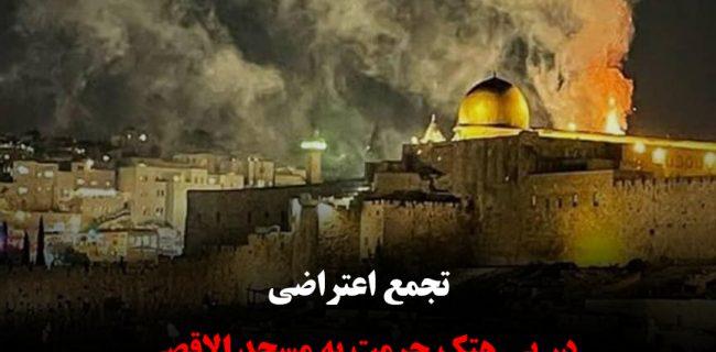 اعتراض به هتک حرمت مسجد الاقصی