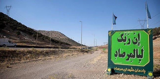 جشنواره فیلم مرصاد در کرمانشاه برگزار میشود