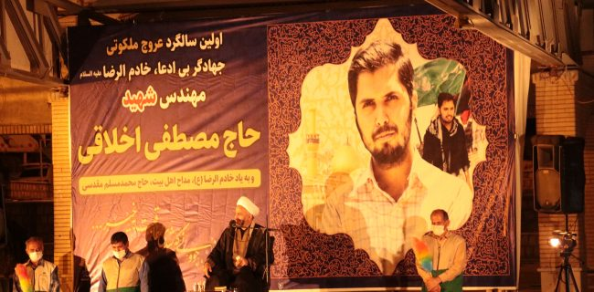 اولین سالگرد شهادت حاج مصطفی اخلاقی در گلزار شهدای کرمانشاه برگزار شد