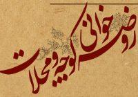 روضهخوانی درب منازل شهدای شهر کرمانشاه