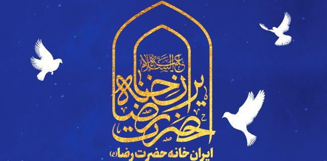 ویژه برنامه دهه آخر ماه صفر استان کرمانشاه